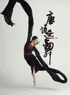 北京市剧院运营服务平台演出剧目 舞剧《唐诗逸舞》