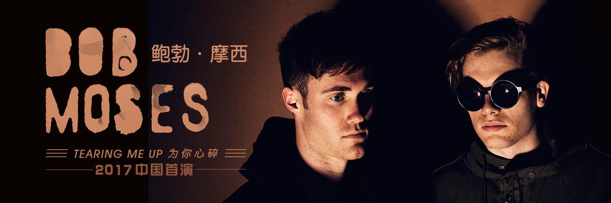 """【万有音乐系】 """"Tearing Me Up""""-Bob Moses 2017中国首演"""