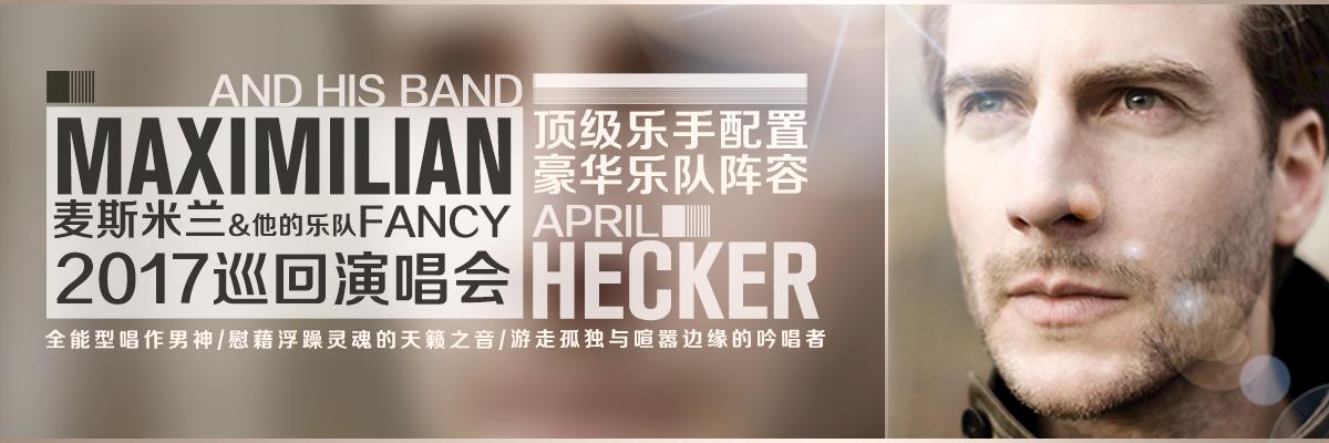 """【万有音乐系】麦斯米兰""""Fancy April""""2017巡回演唱会"""