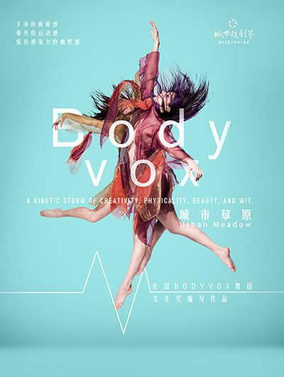 2017第四届城市戏剧节 艾美奖编导作品 美国BodyVox舞团《城市草原 Urban Meadow》   北京站