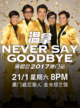 温拿NEVER SAY GOODBYE演唱会 2017