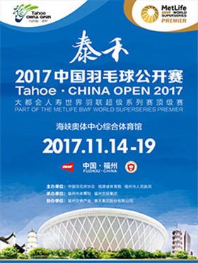 泰禾·2017中国羽毛球公开赛
