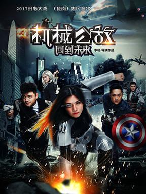 (龙岗)惠民演出 2017开心大戏《机械公敌》