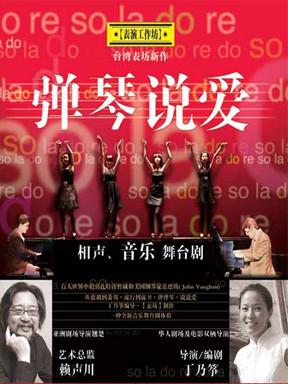 赖声川监制—音乐舞台剧《弹琴说爱》
