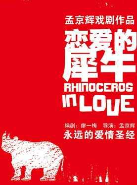 麦戏聚 | 孟京辉经典戏剧作品《恋爱的犀牛》福州站