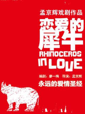 孟京辉经典戏剧作品《恋爱的犀牛》—长沙站