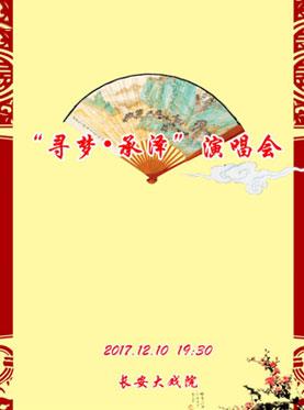 """长安大戏院12月10日演出 """"寻梦•承泽""""演唱会"""