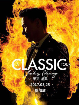 2017[A CLASSIC TOUR 学友.经典]世界巡回演唱会—珠海站