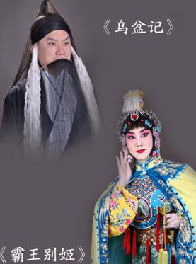长安大戏院9月23日演出 京剧《霸王别姬》《乌盆记》