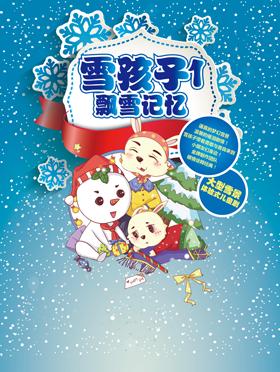 【小橙堡】大型雪景体验式儿童剧《雪孩子1*飘雪记忆》