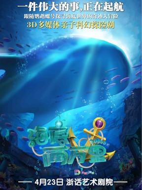 3D多媒体亲子科幻探险剧《海底两万里》