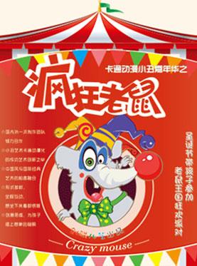 卡通小丑嘉年华—《疯狂老鼠》【创联儿艺】