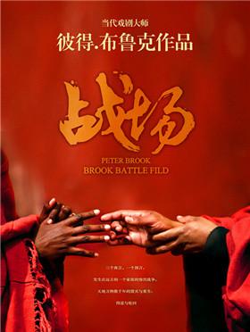 2017首届嬉习喜戏艺术节 当代戏剧大师——彼得·布鲁克作品《战场》
