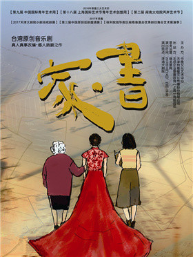 台湾原创音乐剧《家·书》