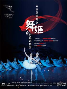 中央芭蕾舞团 古典芭蕾舞剧《舞姬》