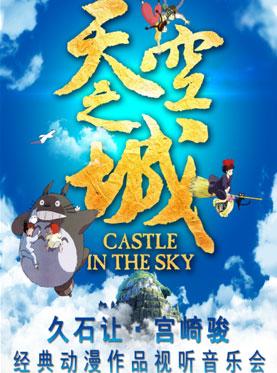 《天空之城-久石让·宫崎骏经典动漫作品视听音乐会》