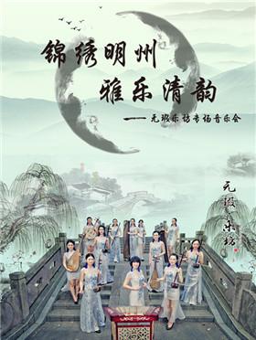 锦绣明州•雅乐清韵——无瑕乐坊专场音乐会