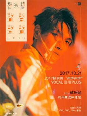 """2017杨宗纬 """"声声声声""""VOCAL 巡唱PLUS-杭州站"""