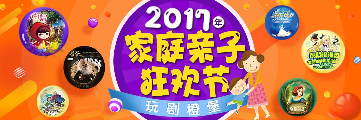 成都2017家庭亲子狂欢节