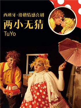 【小橙堡·微剧场】西班牙滑稽情感喜剧《两小无猜》-深圳站