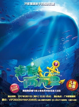 多媒体亲子科幻剧《海底两万里》