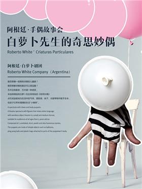 【小橙堡】微剧场阿根廷百变创意偶剧《白萝卜先生的奇思妙偶》-深圳