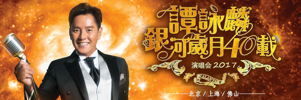谭咏麟银河岁月40载世界巡回演唱会2016-重庆站