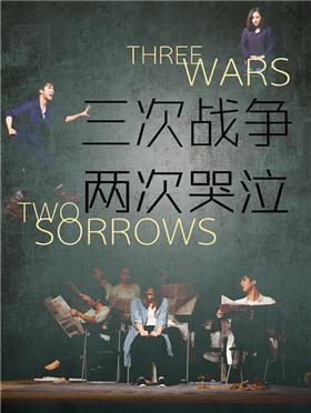 2017第四届城市戏剧节 结构现实主义戏剧《三次战争,两次哭泣》广州站