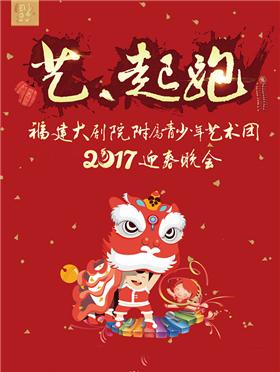 《艺·起跑--福建大剧院附属青少年艺术团2017年迎春晚会》