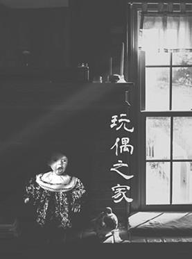首届成都戏剧节暨川渝话剧双城记《玩偶之家》