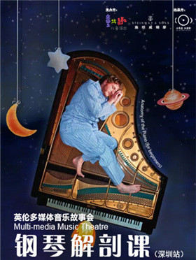 英伦多媒体音乐故事会《钢琴解剖课》深圳站(少年宫剧场)