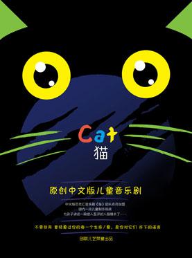 【儿童戏】原创中文版儿童音乐剧《猫》