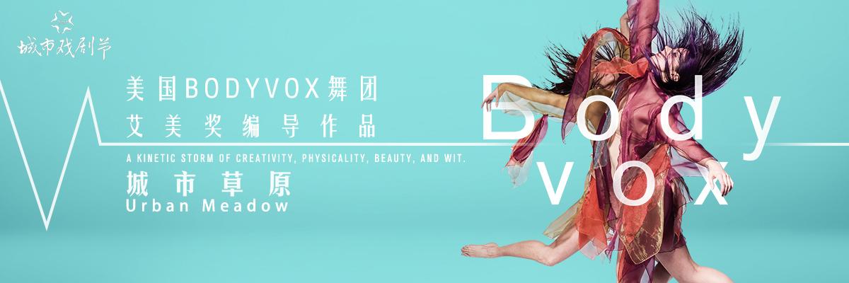 2017第四届城市戏剧节 艾美奖编导作品 美国BodyVox舞团