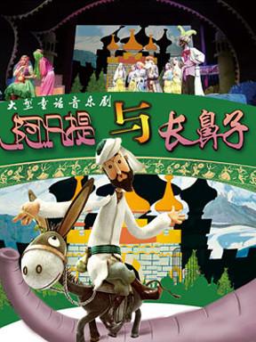 大型童话音乐剧《阿凡提与长鼻子》