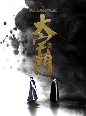 京剧《大宅门》