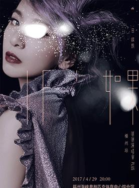 """2017""""如果""""田馥甄巡回演唱会PLUS 福州站"""