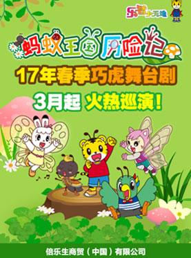 2017年春季巧虎大型舞台剧《蚂蚁王国历险记》 成都站