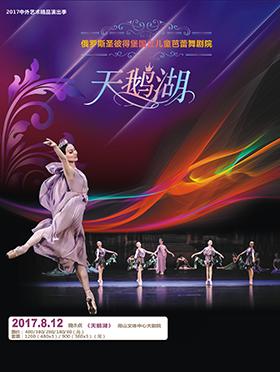 儿童芭蕾《天鹅湖》
