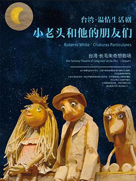 【小橙堡·微剧场】台湾温情生活剧《小老头和他的朋友们》