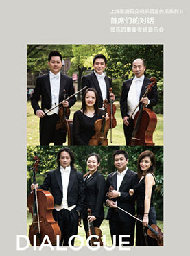 """上海歌剧院交响乐团室内乐系列Ⅱ—""""首席们的对话""""弦乐四重奏专场音乐会"""