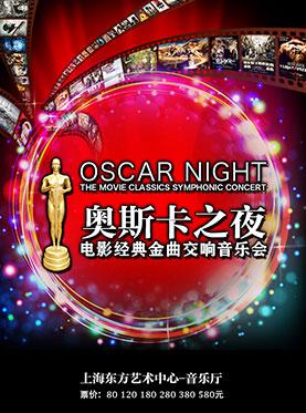 爱乐汇·《奥斯卡之夜》经典电影金曲交响音乐会