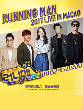 2017 RUNNING MAN LIVE IN MACAO
