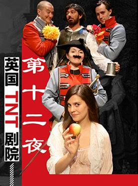 英国TNT剧院原版莎翁经典话剧《第十二夜》Twelfth Night by TNT Theatre Britain