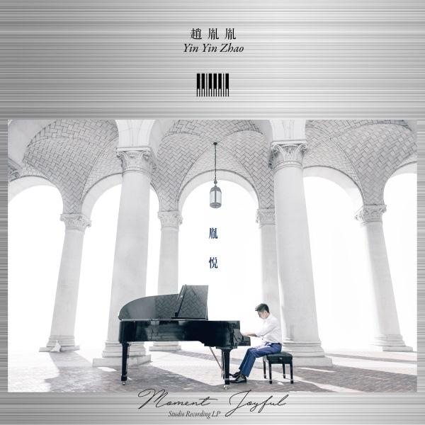 《肖邦:大华丽圆舞曲》与《莫扎特:小星星变奏曲》两