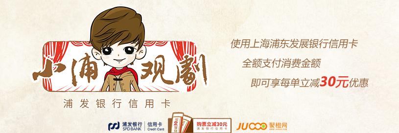 上海浦东发展银行信用卡消费立减活动--聚橙网