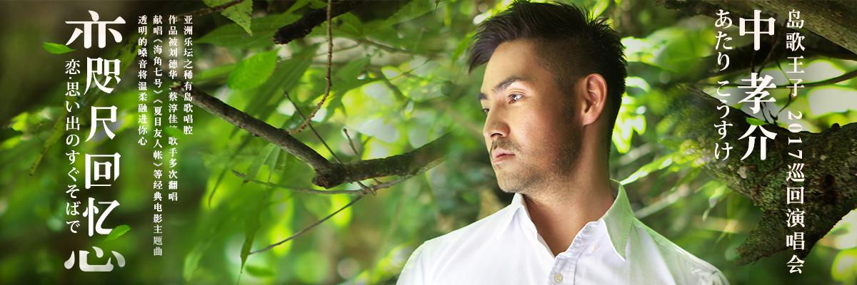 """【万有音乐系】恋·咫尺回忆——""""岛歌王子""""中孝介2017巡回演唱会"""