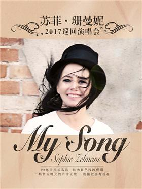 【万有音乐系】My song-Sophie Zelmani 苏菲 · 珊曼妮2017巡回演唱会--广州站