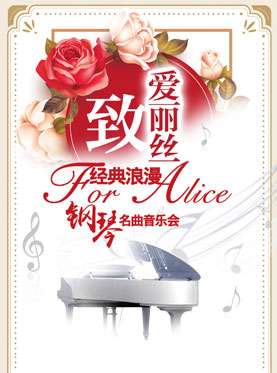 """爱乐汇—""""致•爱丽丝""""经典浪漫钢琴名曲音乐会 (6月)"""