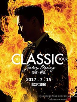 2017[A CLASSIC TOUR 学友.经典]世界巡回演唱会—哈尔滨站