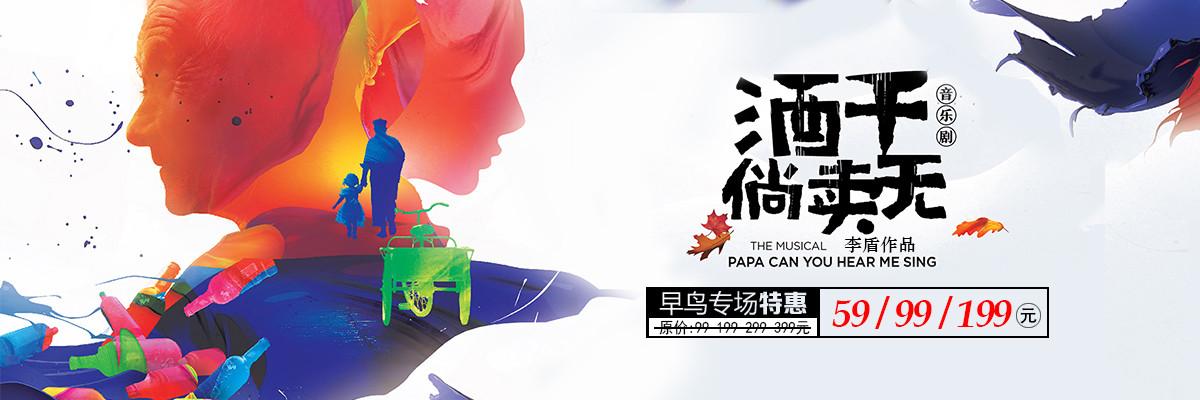 音乐剧《酒干倘卖无》- 深圳